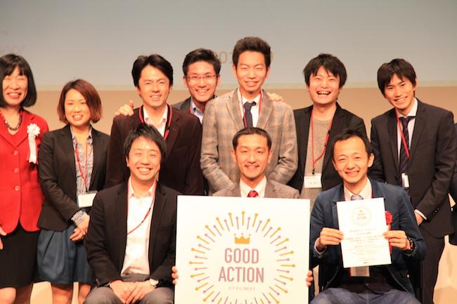 GOOD ACTION表彰式